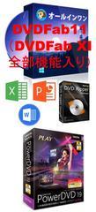 DVDFab11 ブルーレイ&DVDコピー/PowerDVD19/Ultimate.更新OK n63