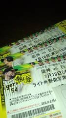 【ウル虎】7/18(水)阪神vs巨人ライト外野席3連番通路真横(大2小1)