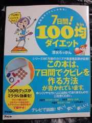 早い 安い 楽しい 短期集中 クビレ 7日間 100均 ダイエット 本 BOOK