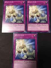 遊戯王 日本版 裁きの天秤3枚(ノーマル) CORE