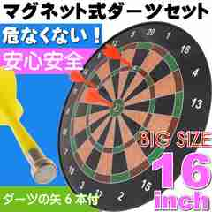 マグネット式 ダーツ セット 大迫力16インチ(径約40.5cm) Ag031
