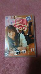 君島あすか/僕の彼女 DVD