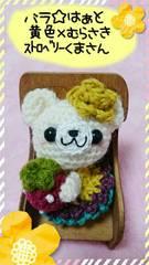 バラ☆はぁと黄色×紫ストロベリーくまさん (あみぐるみ)