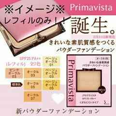 ソフィーナ/プリマヴィスタ☆きれいな素肌質感パウダーファンデーション♪定価3024円