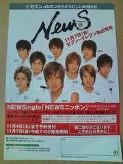 NewSデビューシングル「NewSニッポン」CD発売チラシ10枚