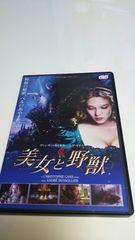 美女と野獣 実写 DVD 中古
