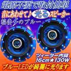 電源不要!音楽に合わせてブルーLEDが光るスピーカー16CM
