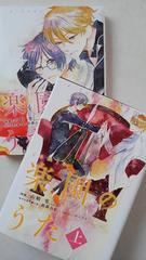 BLコミック/楽園のうた・上下/山崎零★処分