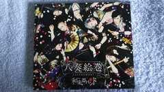 ★和楽器バンド★『八奏絵巻』type-A(DVD)☆初回限定盤☆