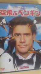空飛ぶペンギン!DVD中古品
