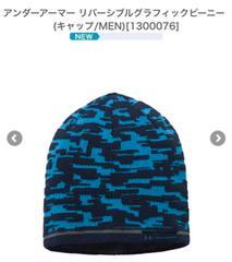 アンダーアーマー フリース帽子