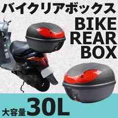 バイク リアボックス 30L着脱可能式 MORBOXA-k/p