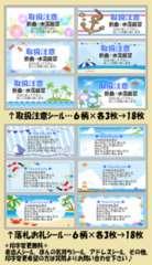 *■D-1■夏柄*お礼.取扱注意シール…12種36枚