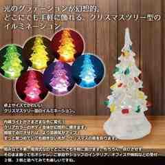 クリスマスツリー LEDイルミネーションライト カラフルツリー