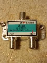 TV 2分配器(中古) 1m同軸ケーブル(新品)の2本セット