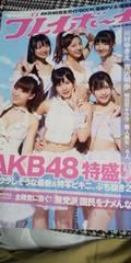 プレイボーイ◆10/6/7★AKB48/川村ゆきえ/吉沢明歩/明日花キララ
