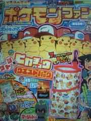 コロコロ イチバン 6月号 増刊 ポケモンファン サトシのピカチュウ ウエストバッグ BAG