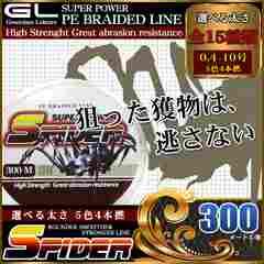 ★PEライン 5色4本組 300m巻 0.4号 釣り糸 釣糸