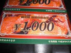 あみやき亭株主様ご優待飲食券1000円券10枚セット