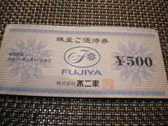 不二家株主ご優待券500円券10枚セット