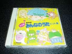 CD「NHK みんなのうた ヒット集」89年盤 田中星児 水森亜土 即決