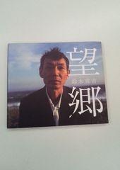 望郷 鈴木常吉アルバムCD ボーナスCD付 中古品送料込