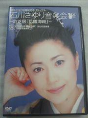 演歌 石川さゆり 音楽会 歌芝居 飢餓海峡 DVD 35周年記念 リサイタル