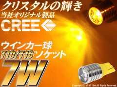 2球�儺10/T16アンバーCREE 7WハイパワークリスタルLED サイドマーカー