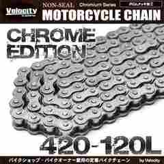 ★バイクチェーン 420-120L クロム[CC01-CRM]