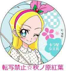 映画キラキラ☆プリキュアアラモードマルイ限定和風缶バッジ[キラ星シエル]パルフェキラリン