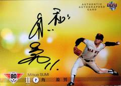 BBM14.読売ジャイアンツ80th 角盈男[11]・直筆サインカード /95「和」
