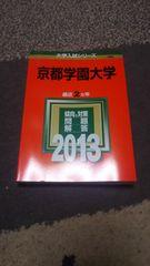 『京都学園大学』入試問題集♪�~25年度(2013年)版