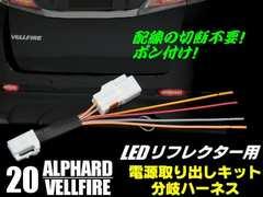 20系アルファードLEDリフレクター用/電源分岐ハーネスコネクター