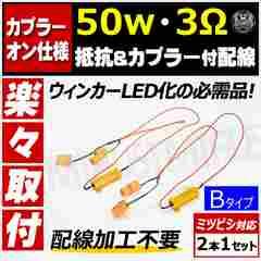 ハイフラ防止 抵抗&カプラー付配線 2本 50w 3Ω ミツビシ Bタイプ ウィンカー エムトラ