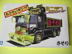 アオシマ 1/64 ミニデコNEXT No.11 あぶないダンプ さそり (大型ダンプ)