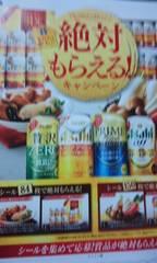 アサヒビール絶対もらえるキャンペーン応募ハガキ5枚〆切り12/4日
