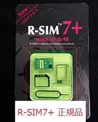 R-SIM7+ iPhone5 4S SIMロック解除アダプター AU SB b