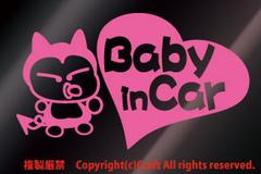 Baby in Car/ステッカー(mライトピンク/ベビーインカー