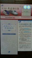 JR西日本 株主優待 鉄道割引券 グループ割引券 2019.5.31