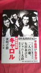 中古本【『新装増補版 キャロル夜明け前』ジョニー大倉】さよならジョニー