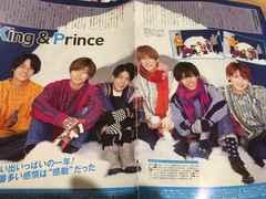 ザテレビジョン 2019年新年号→King&Prince 切り抜き