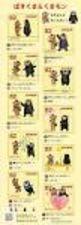 *H30【ぽすくま&くまモン】グリーティング切手 62円切手 シール切手