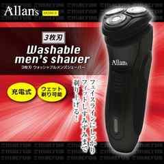 即決★電気髭そり 洗える3枚刃ウォッシャブルメンズシェーバー