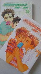 BLコミック/冷蔵庫の中はからっぽ・全2巻/山田ユギ★処分
