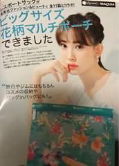 ★新着★マキア9月号付録★レスポ花柄マルチポーチ★