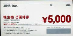 JINS ジンズ 株主優待券5000円券