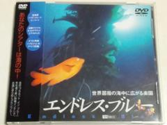 [半額即決][DVD]世界屈指の海中に広がる楽園 エンドレス・ブルー