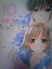 【送料無料】なみだうさぎ 全10巻完結セット《少女コミック》