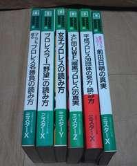 ポケットブック社のプロレス本6冊