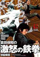 和製ドラゴン倉田保昭『激怒の鉄拳』日本語字幕版